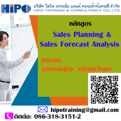 หลักสูตร Sales Planning & Sales Forecast Analysis