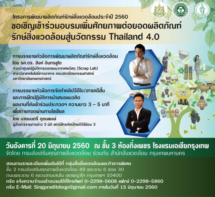 เพิ่มศักยภาพต่อยอดผลิตภัณฑ์รักษ์สิ่งแวดล้อมสู่นวัตกรรม Thailand4.0