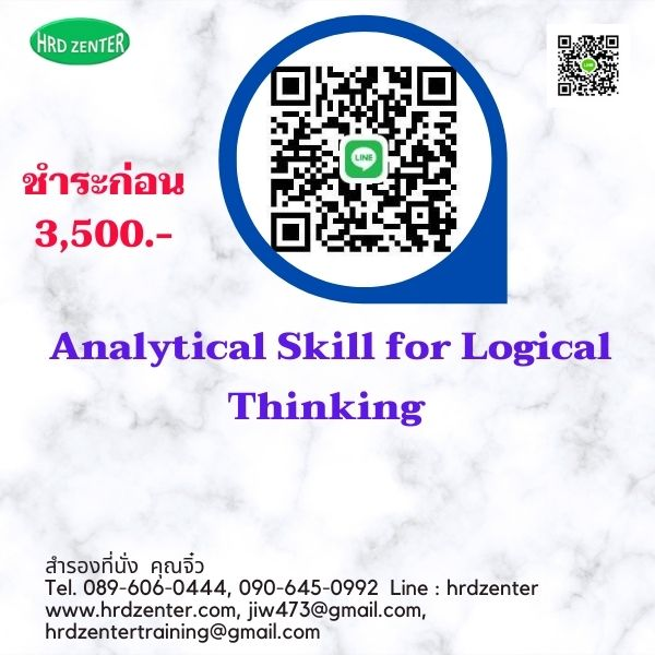 Analytical Skill for Logical  Thinking