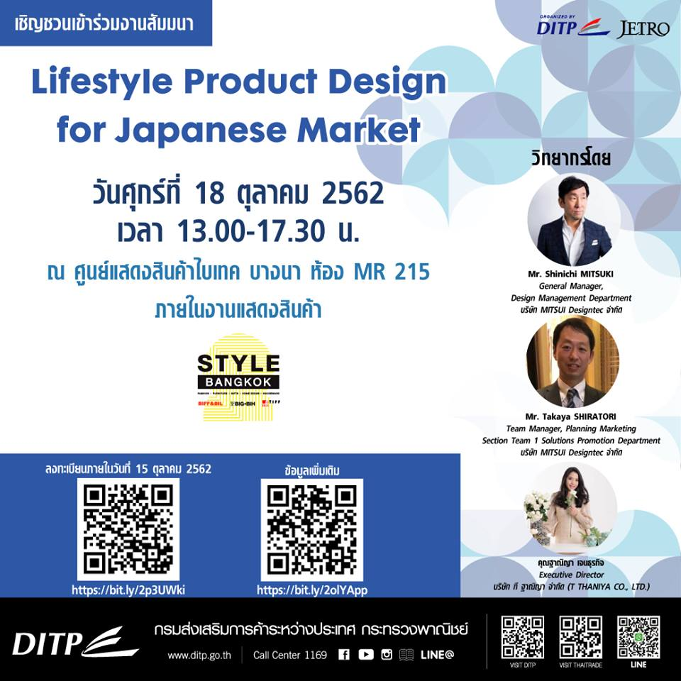 Lifestyle Product Design for Japanese Market