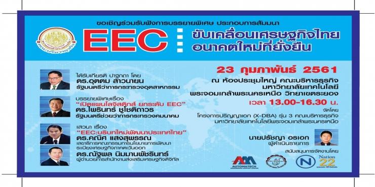 EEC ขับเคลื่อนเศรษฐกิจไทย :อนาคตใหม่ที่ยั่งยืน