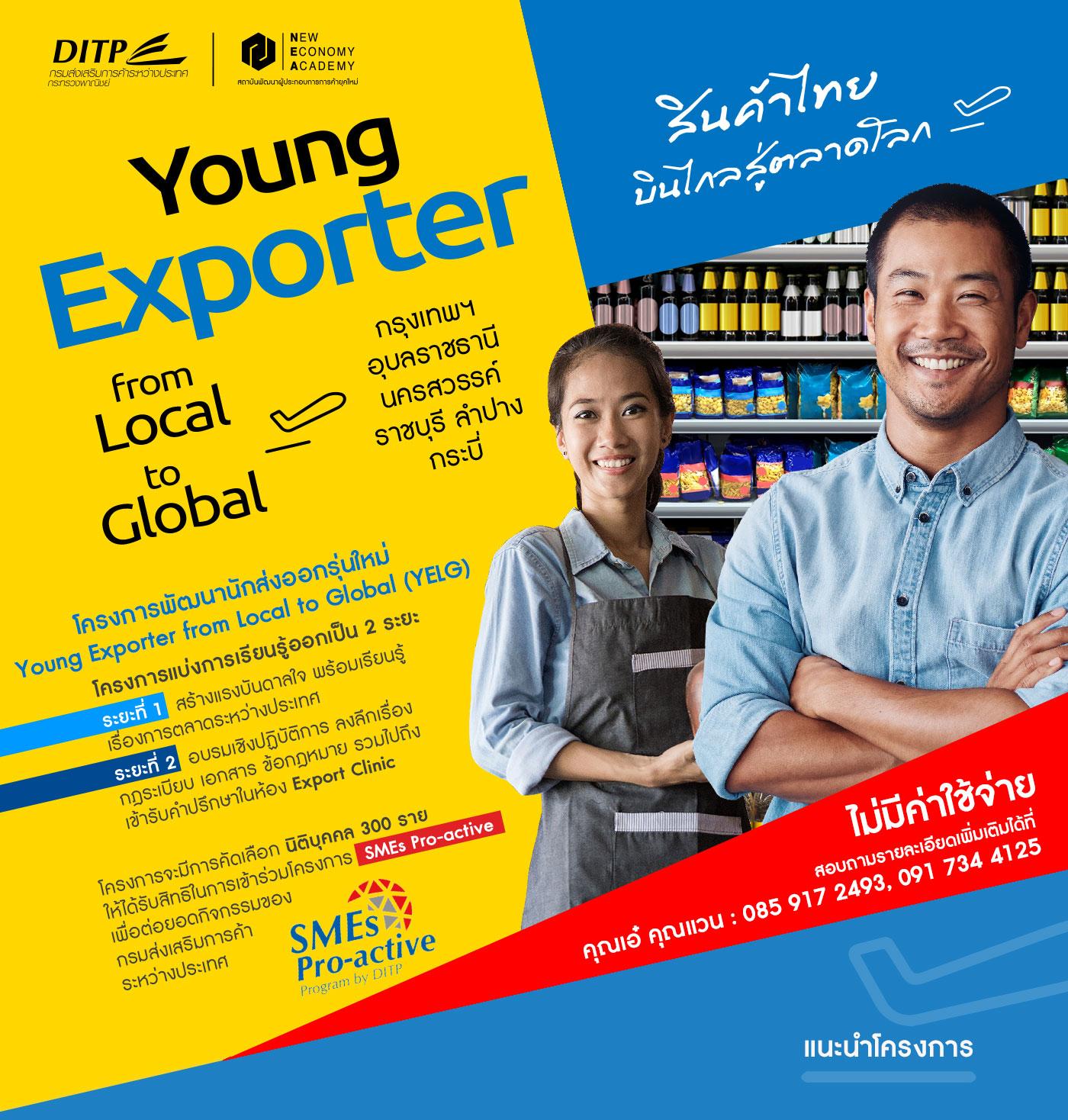โครงการพัฒนานักส่งออกรุ่นใหม่ Young Exporter from Local to Global (YELG) - สินค้าไทยบินไกลสู่ตลาดโลก