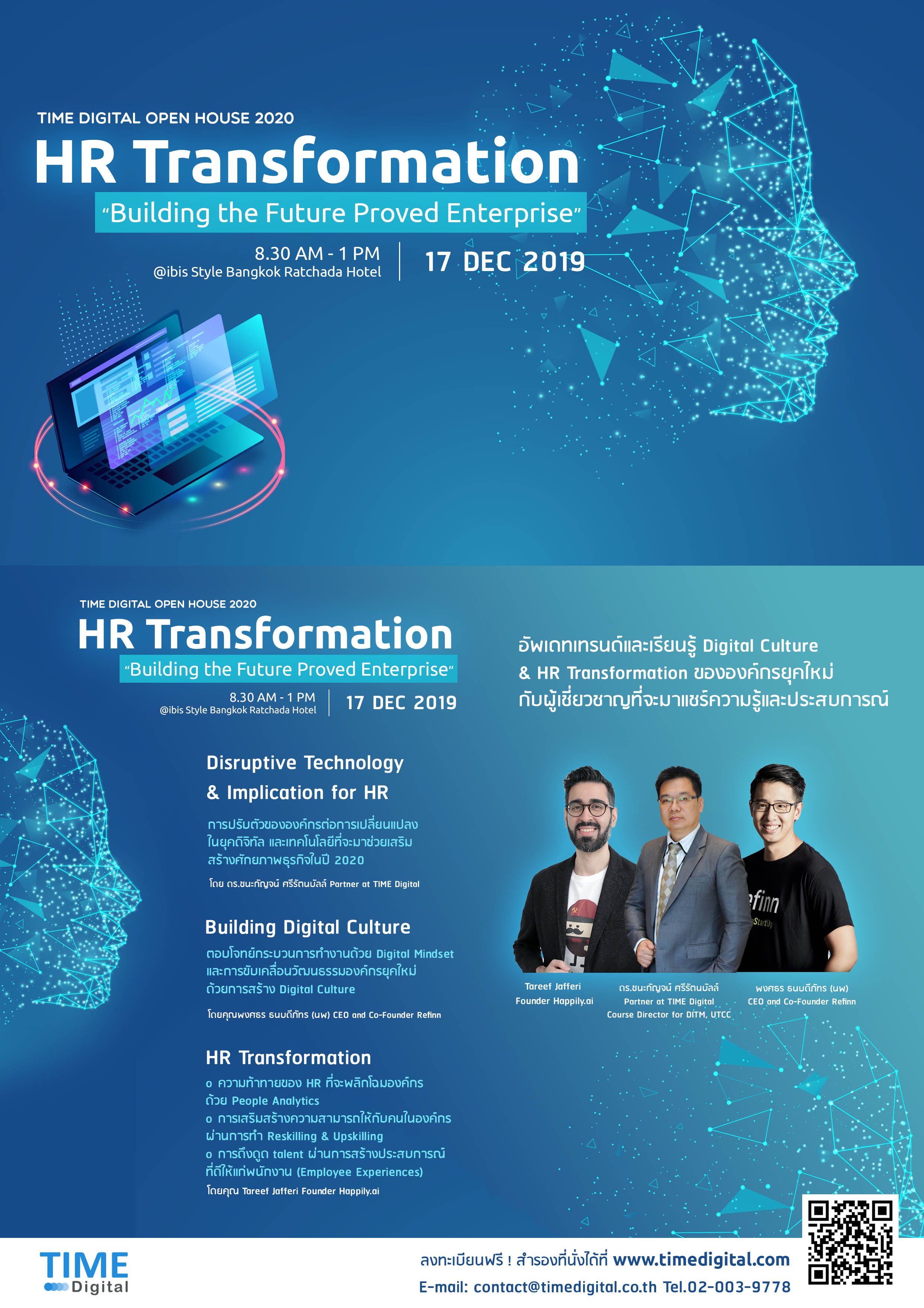 "HR Transformation: ""Building the Future Proved Enterprise"""