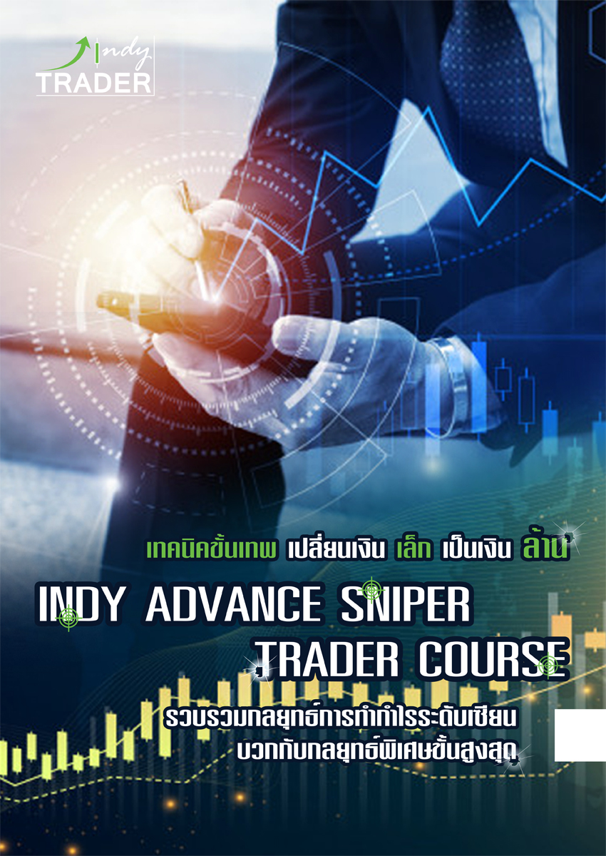 INDY ADVANCE SNIPER TRADER COURSE