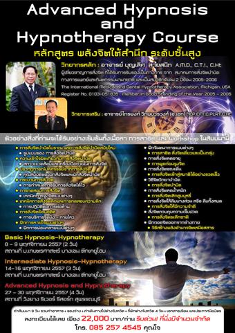Advanced Hypnosis and Hypnotherapy Course | สัมมนาดีดี ดอท คอม