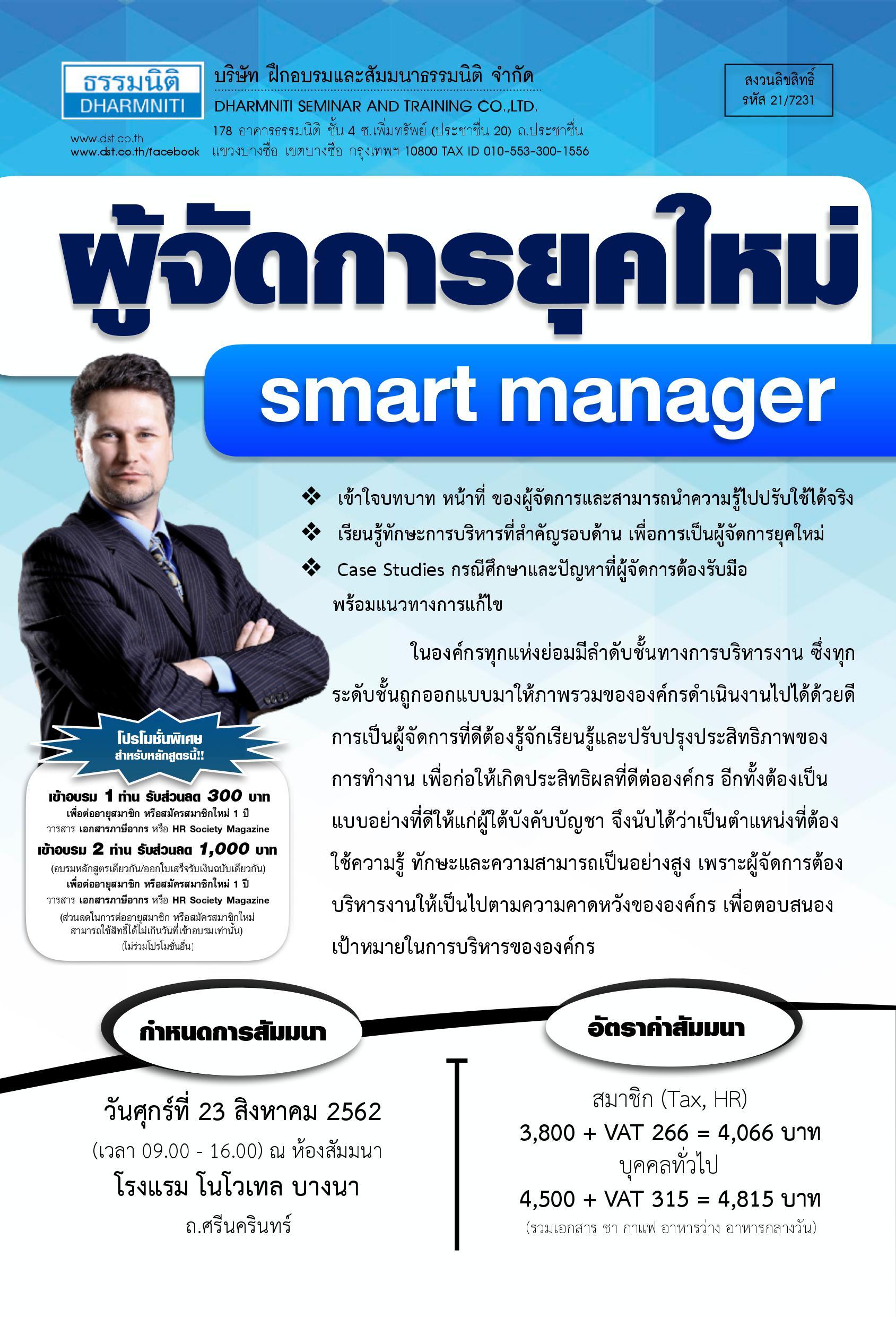 ผู้จัดการยุคใหม่ Smart Manager (หลักสูตรใหม่2562)