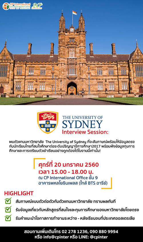 The University of Sydney Interview Session