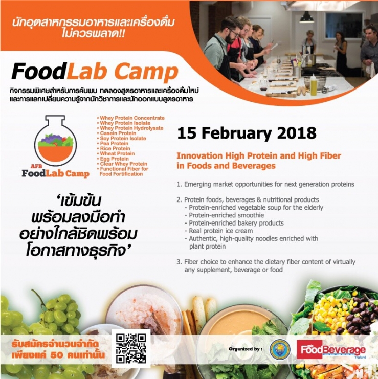 "FoodLab Camp ครั้งที่ 2 ""Innovation High Protein and High Fiber in Foods and Beverages"""