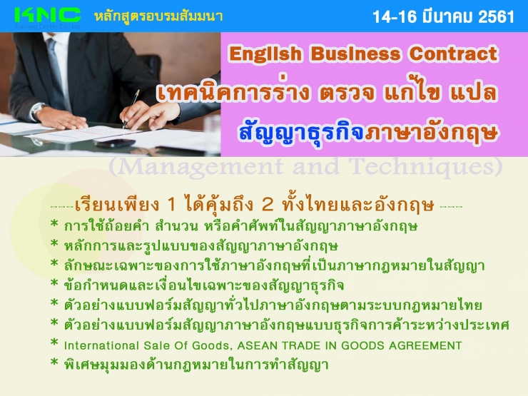 English Business Contract (Management and Techniques) เทคนิคการร่าง ตรวจ แก้ไข แปล สัญญาธุรกิจภาษาอังกฤษ