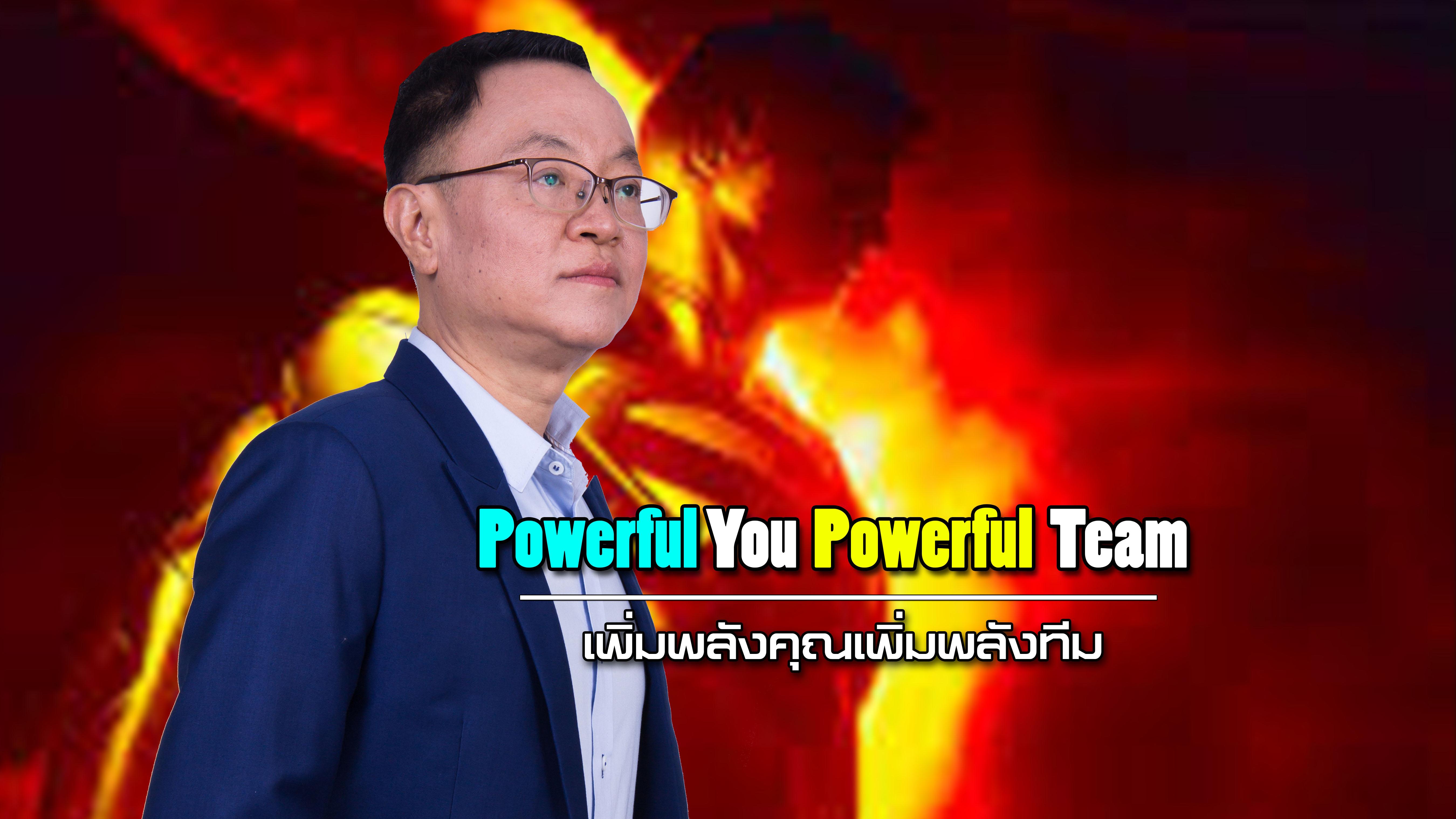 Powerful You Powerful Team