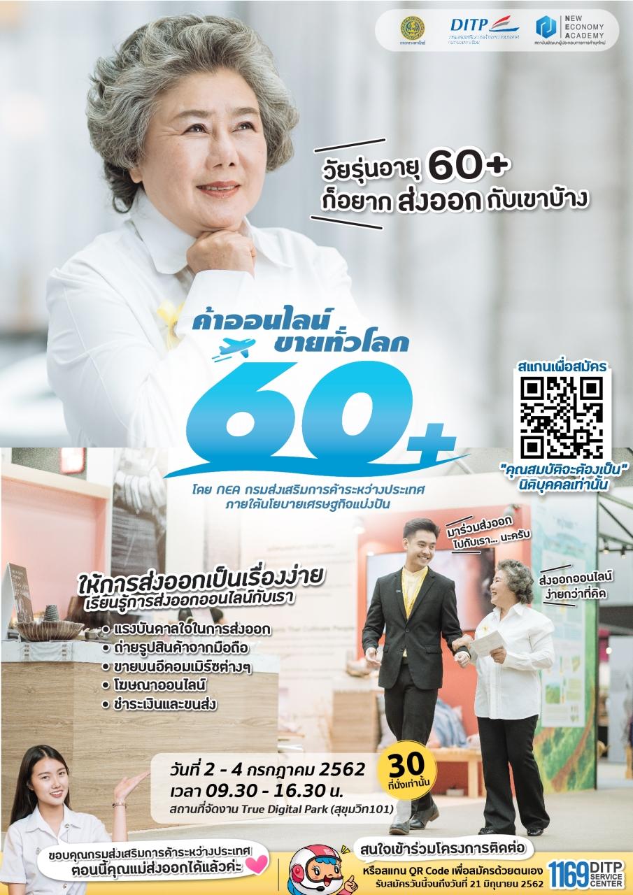 สัมมนาฟรี 60+ ค้าออนไลน์ขายทั่วโลก