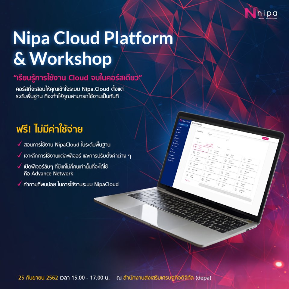 Nipa cloud  platform workshop