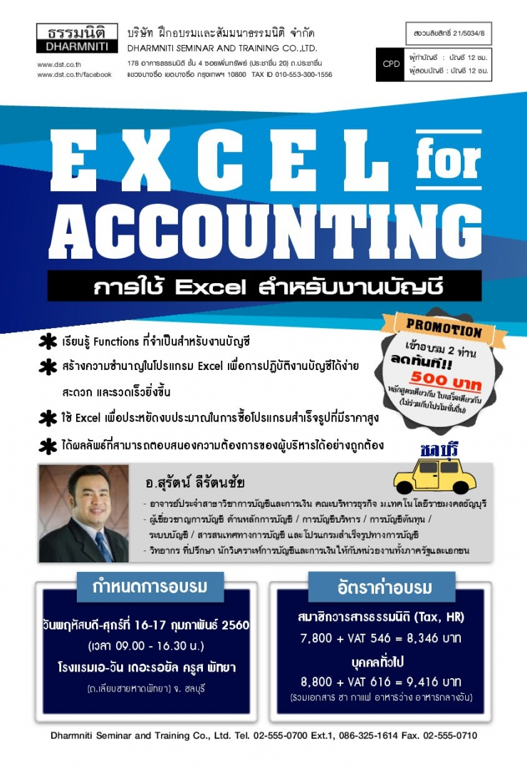 Excel for Accounting (การใช้ Excel สำหรับงานบัญชี) รุ่น 8 (จ.ชลบุรี )