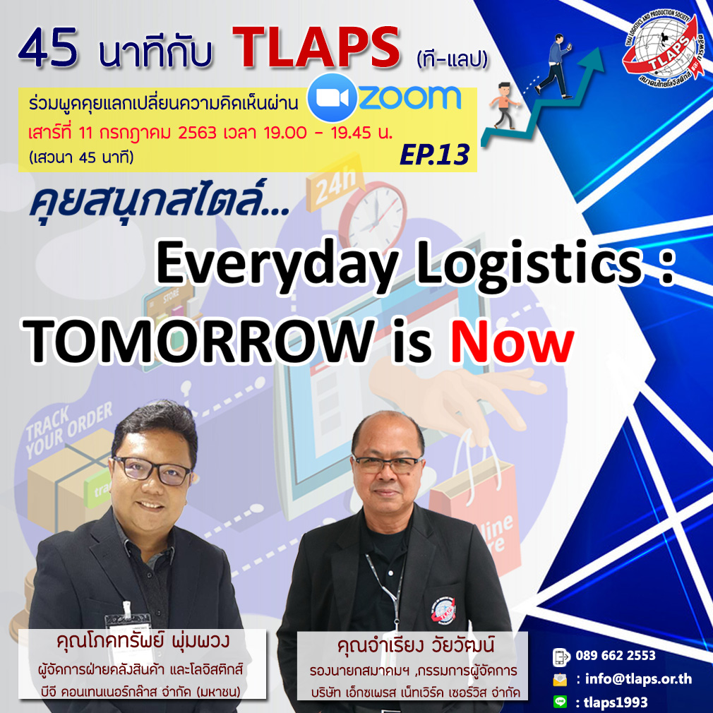 คุยสนุกสไตล์... Everyday Logistics : TOMORROW is Now EP.13