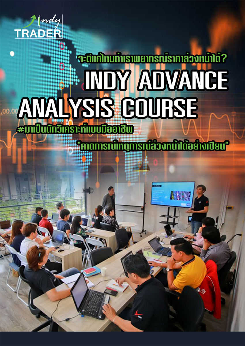 INDY Advance Analysis Course
