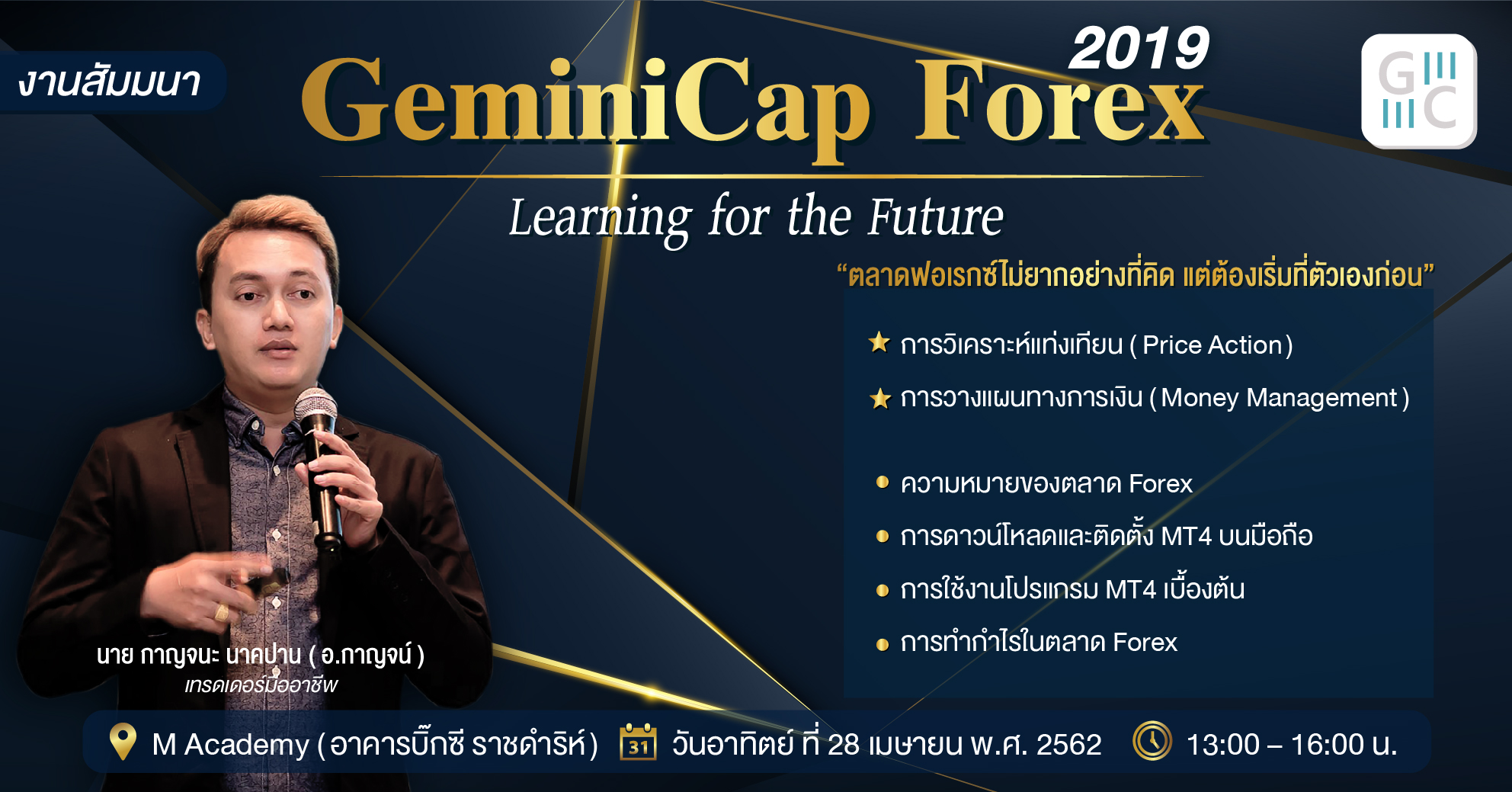 GeminiCap Forex Learning for the Future 2019 #1