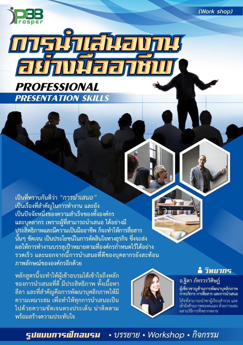 การนำเสนองานอย่างมืออาชีพ (Workshop)