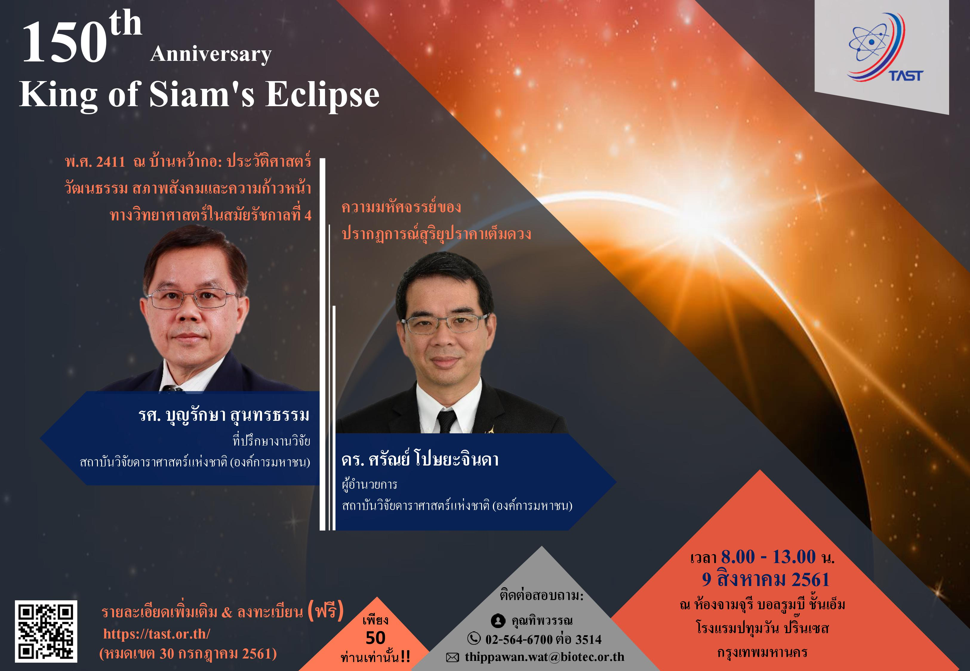150th Anniversary King of Siam's Eclipse