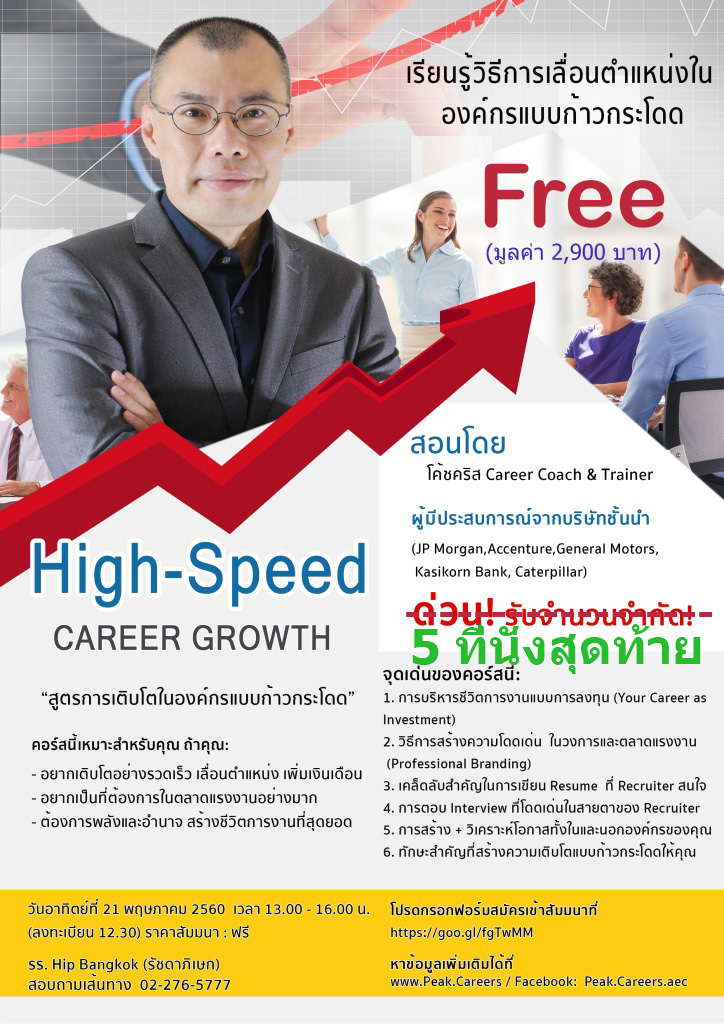 High-Speed Career Growth (