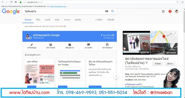หลักสูตร Google My Business | Google Map | Google Site