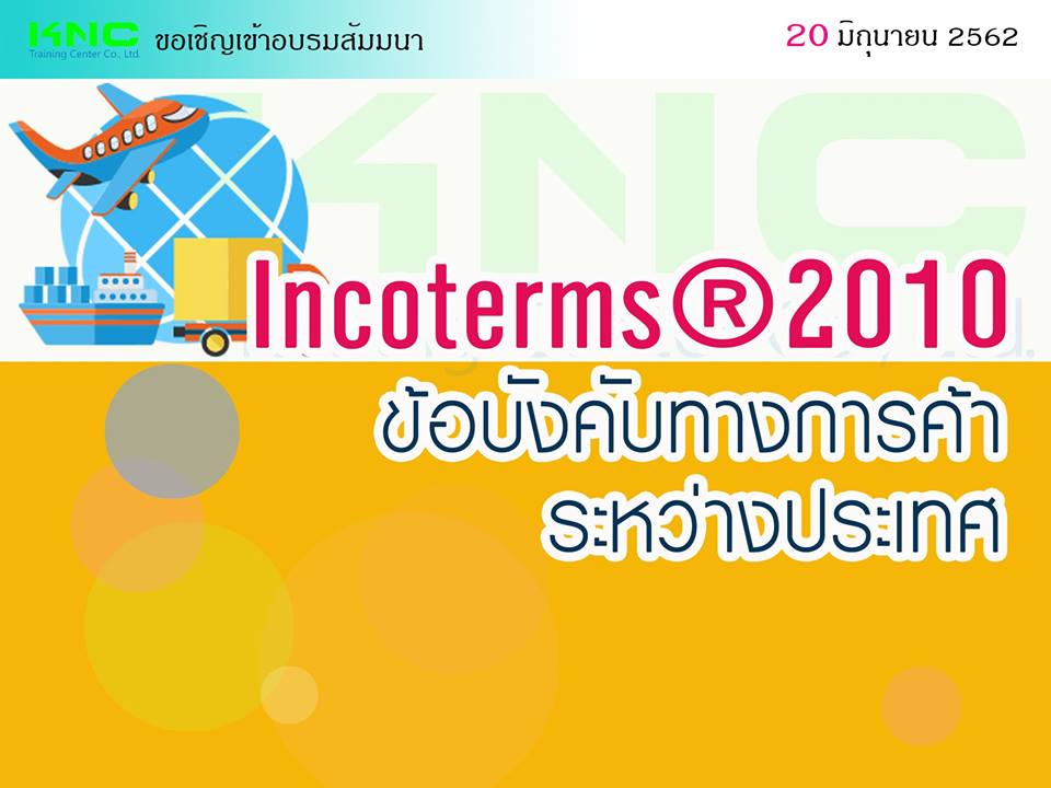 Incoterms ® 2010 ข้อบังคับทางการค้าระหว่างประเทศ
