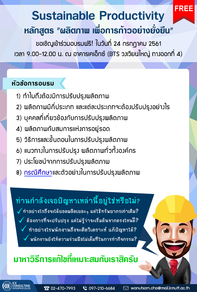 Sustainable Productivity หลักสูตร