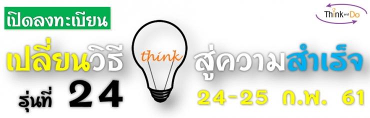 think and do(คิดและทำ) เปลียนวิธีคิดสู่ความสำเร็จ