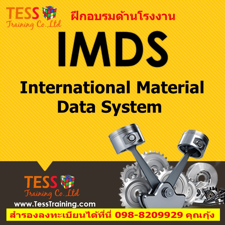 ยืนยัน International Material Data System : IMDS