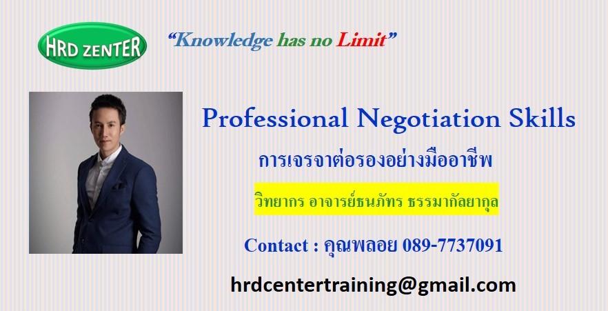 หลักสูตร Negotiation Skills ทักษะการเจรจาต่อรอง