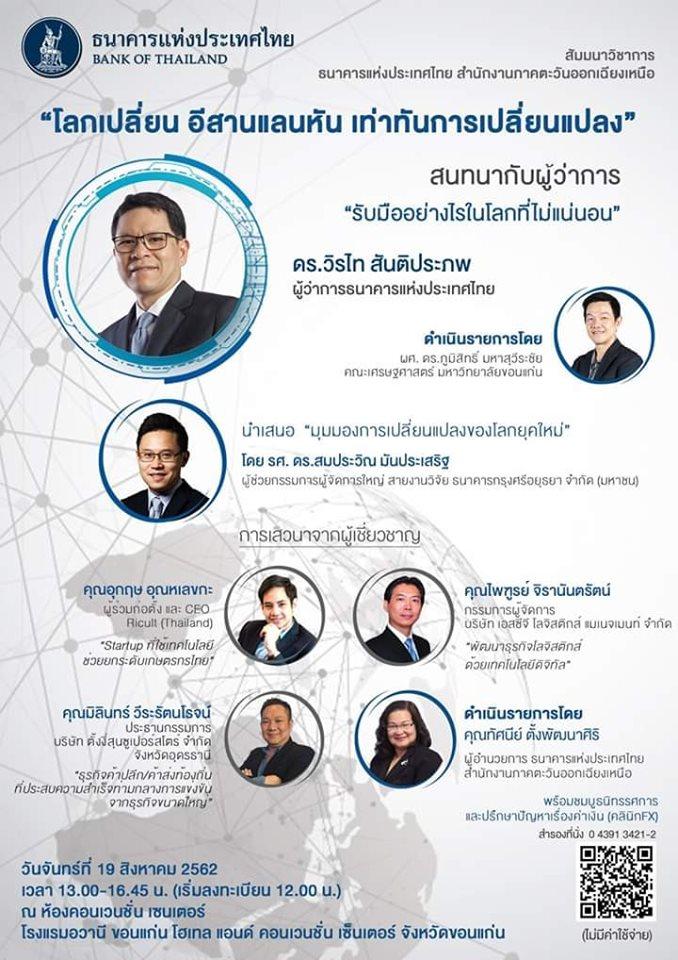 """สัมมนาวิชาการ ธนาคารแห่งประเทศไทย ภาคตะวันออกเฉียงเหนือ ประจำปี 2562 """"โลกเปลี่ยน อีสานแลนหัน เท่าทันการเปลี่ยนแปลง"""""""