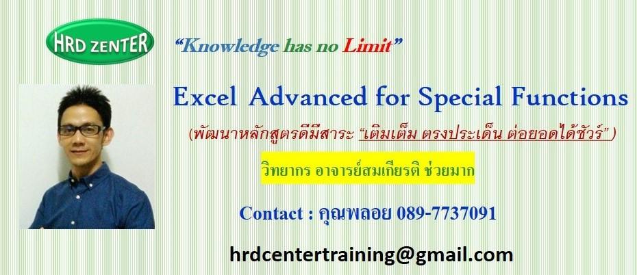 หลักสูตร เทคนิคการใช้งาน Excel Advances Functions