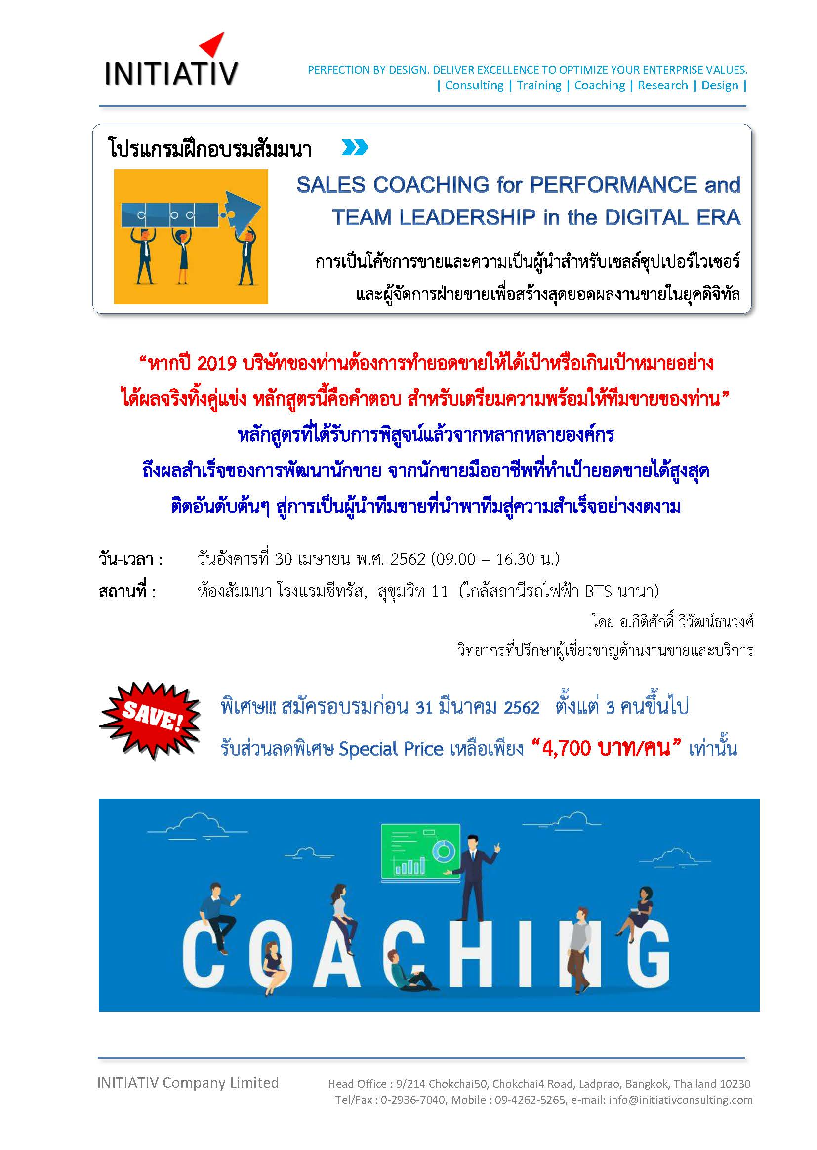 SALES COACHING for PERFORMANCE and  TEAM LEADERSHIP in the DIGITAL ERA